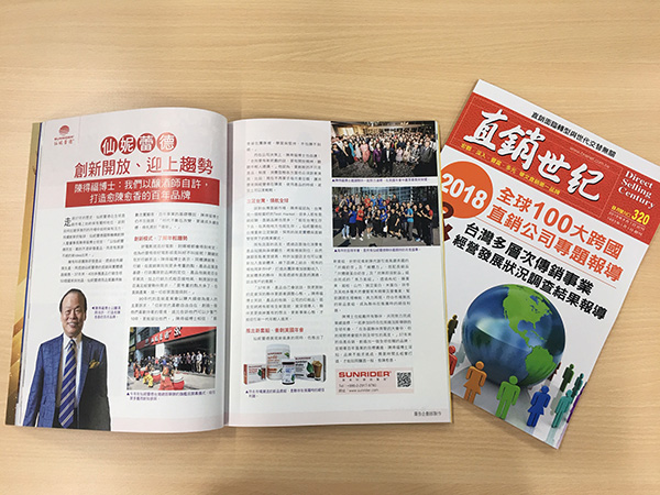 Dr. Tei-Fu Chen Interviewed by Direct Selling Century Magazine